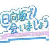 『朗報!!『日向坂で会いましょう』初の1時間スペシャル 放送決定!!!キタ━━━━(゚∀゚)━━━━!!!』の画像