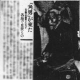 【昭和の怪奇事件】『角男、日本へ来たる』 鬼は来日していた