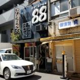 『今日のお昼ご飯 にぼしらーめん88 リベンジ』の画像