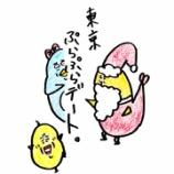 『🍷東京ぷらぷらデート🍷』の画像