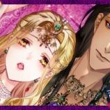 『Rentaにて『月の帝王と暁の聖花』の絵ノベル配信がはじまりました!』の画像