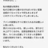 植村梓辞退についての吉田朱里のコメントキター!