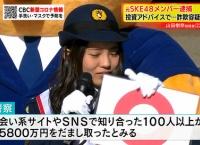 SKE48元メンバー山田樹奈容疑者を詐欺の疑いで逮捕