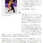 『日本のアイスダンスを切り開いてくれた功労者クリス…逝く…』の画像