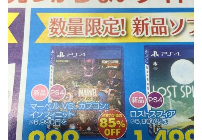 【投げ売り】マヴカプインフィニット999円、ロストスフィア1499円