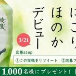『新すっきり緑茶キタ〜〜〜親友K新作『綾鷹にごりほのか』3月21日デビュー!』の画像