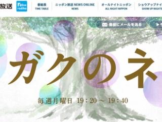 格ゲーアイドルユニット「Round V」がニッポン放送「ガクのネ」に出演、デビュー曲『名無しの勇者』も公開。リーダーのカワノ選手が立ち上げの経緯やデビュー曲について語る