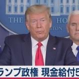 『【朗報】トランプ大統領、現金給付第2弾に意欲!日本も続け!』の画像