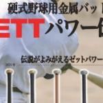 あの「ZETT」の硬式野球用金属バットがフィギュアになった!「ZETT パワー伝説」