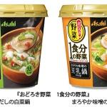 即席カップスープ「おどろき野菜」にてんとう虫が混入!自主回収へ