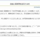 迷惑メール「500万円当選です!」→Aさん「裁判するから絶対に払えよ」→裁判 →100万円ゲット