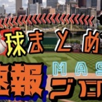 野球まとめ速報ブログ