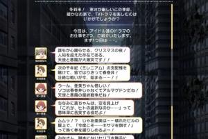 【ミリシタ】『MILLION LIVE WORKING☆ ~神vs魔!ホーリーナイトラウンド&激動!アイドル警察24時~』 ショートストーリー変更部分まとめ