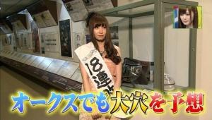 【快挙】小嶋 陽菜が「さしこ泣く」でまたしても万馬券ゲット