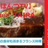 『【はんつTV】82回め「Dining Chez TAIRA」(沖縄・那覇)(フレンチ)』の画像