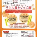 『明日は上戸田地域交流センターあいパルへ!身近な防災について考えてみよう!みんなの防災DAYS 2月1日(土)・2日(日)イベント開催!』の画像