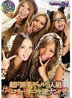 これが渋谷最先端の童貞狩り!! 超ド派手ギャル5人組×ベロチュー手コキ逆ナンパ!! VOL.02