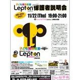 『今年もやります!「Lepton 《Night》保護者説明会」』の画像