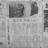 『ケープアンさん 新元号予想キャンペーン実施中!』の画像