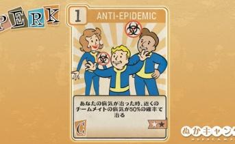 Fallout 76:Anti-Epidemic(Charisma)