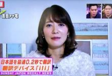 吉田明世アナ、2017年内にTBSサンデージャポンを卒業 妊娠が理由か