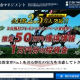 『【リアル口コミ評判】社台マネジメント』の画像