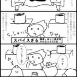 『マンガ紹介!こいつぁ必読や! 〜健康で文化的な最低限度の生活〜』の画像