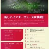 『【新しいインターフェースに挑戦!】』の画像