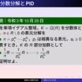 環論:部分分数分解とPID
