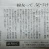 朝日新聞のさや姉の記事が泣ける・・・