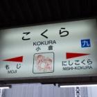 『「東京」よりも寒かった北九州・下関編』の画像