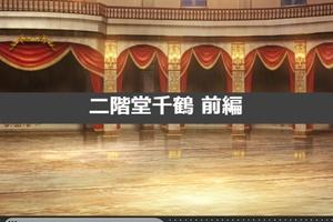 【グリマス】765プロ全国キャラバン編 二階堂千鶴ショートストーリー