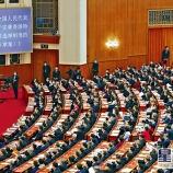『【香港最新情報】「全人代、基本法付属文書の修正可決」』の画像