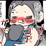 『.母娘で風邪!①~その時父がとった行動は?』の画像