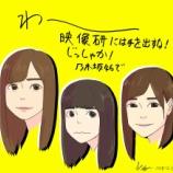『【乃木坂46】これは似てるのか似てないのか・・・』の画像