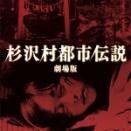久しぶりに地雷邦画を見て疲れた。『杉沢村都市伝説 劇場版』のネタバレなし感想