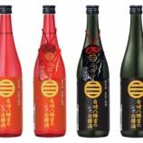 『「白崎八幡宮の必勝酒」と「必勝守」のセット販売』の画像