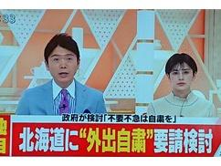 北海道緊急事態宣言!!! 日本政府、北海道を事実上の封鎖へ!!!