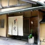 『JAL×はんつ遠藤コラボ企画【徳島編】番外編:和菓子(茜庵)』の画像