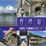 『香港彩り情報「日帰りで離島に行こう!ラマ島特集~後編~」』の画像