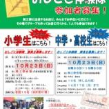 『明日、戸田市商工祭で「地域通貨deお仕事体験隊」、戸一小では「戸田市青少年祭り」が開催されます』の画像