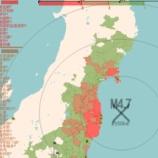 『14時13分、福島県沖でM4.7の地震発生』の画像