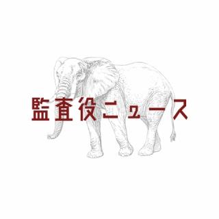 監査役ニュース