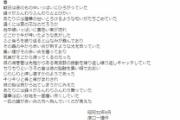 【悲報】民主原口一博「売国奴とか言ってんじゃねえよ!」
