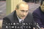 彡(^)(^)「プーチンさん!言われた通りテロリストに同情的な役人の腕折ってきたで!」