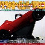 『EVテスラ宇宙へ打上げ(5)/NPOエコレボ』の画像