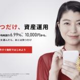 『【高配当】平均利回り6.99%!わずか1万円から始められるクラウドバンクが投資家から選ばれる理由とは。』の画像