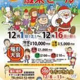 『【お仕事】武蔵境すきっぷ通り商店街歳末セールポスター』の画像