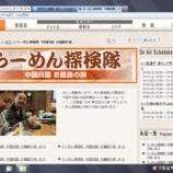 『【TV出演】スカパー!旅チャンネル(中国四国)』の画像