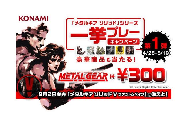 『MGS』シリーズのセールが4月28日より開催…第1弾は『メタルギアソリッド』50%OFF